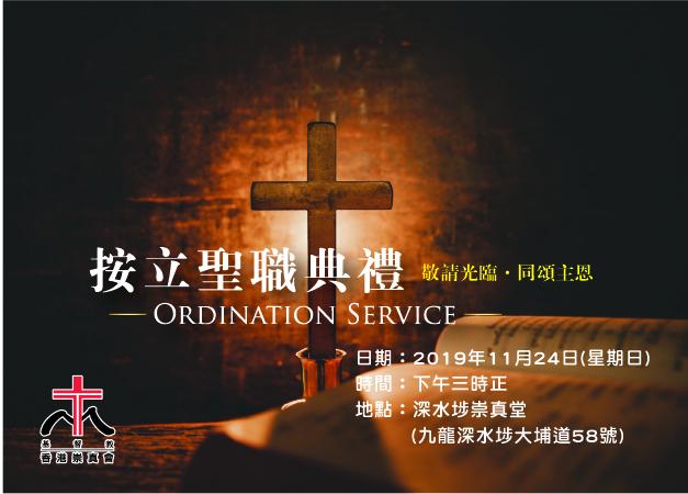 基督教香港崇真會按立禮 @ 深水埗崇真堂